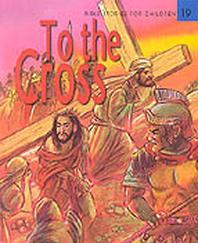 EQ영어성경 19(To The Cross)(CD1장포함)