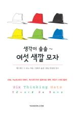 생각이 솔솔 여섯 색깔 모자