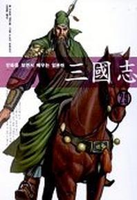 삼국지 29(만화를 보면서 배우는 일본어)