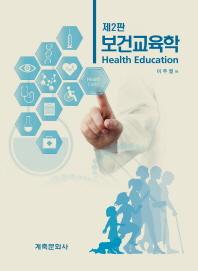 보건교육학
