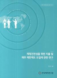 재정건전성을 위한 지출 및 채무 제한제도 도입에 관한 연구