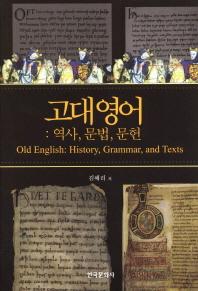 고대영어: 역사 문법 문헌