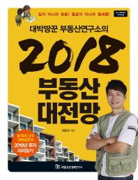 대박땅꾼 부동산연구소의 2018 부동산 대전망