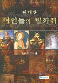 위대한 여인들의 발자취(초대교회사편)
