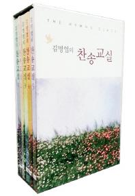 김명엽의 찬송교실 세트