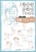 황순원문학상 수상작품집(2005): 언니의 폐경