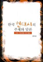한국 현대시의 주체와 담론