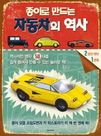 종이로 만드는 자동차의 역사