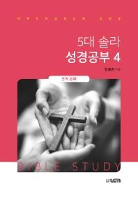 5대 솔라 성경공부. 4: 오직 은혜