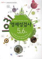 1031 영재성 검사 5 6학년(영재학급 영재교육원 합격대비)