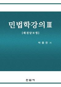 민법학강의. 3
