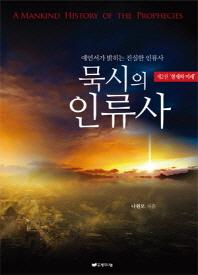 묵시의 인류사. 2: 현재와 미래