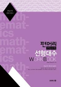 편머리 편입수학 선형대수 Work Book