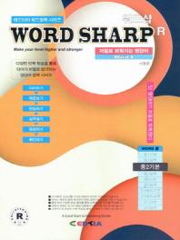 워드샵(Word Sharp) R 중2 기본