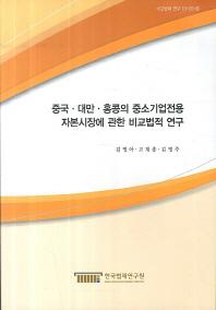 중국 대만 홍콩의 중소기업전용 자본시장에 관한 비교법적 연구