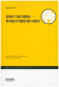 경제위기 극복 과정에서 복지제도의 역할에 대한 사례연구