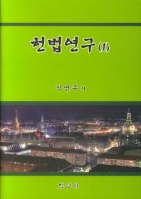 헌법연구. 1