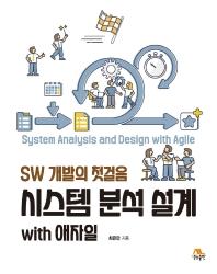 시스템 분석 설계 with 애자일
