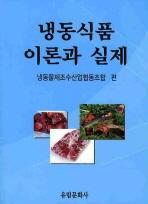 냉동식품 이론과 실제