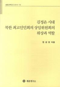 김정은 시대 북한 최고인민회의 상임위원회의 위상과 역할