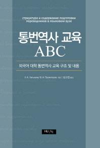 통번역사 교육 ABC
