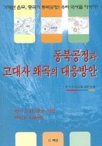동북공정과 고대사 왜곡의 대응방안