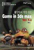 GAME IN 3DS MAX Ver.5.x(세상에서 가장 쉬운)