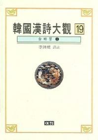 한국한시대관 19