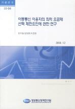이동통신 이용자의 최적 요금제 선택 제안요인에 관한 연구