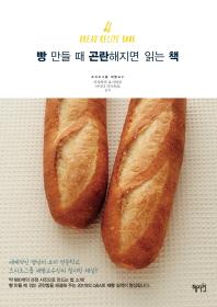 빵 만들 때 곤란해지면 읽는 책