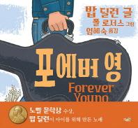 포에버 영(Forever Young)