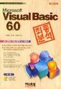 VISUAL BASIC 6.0(S/W포함)