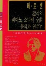 베토벤 32곡의 피아노 소나타 전곡 분석과 연주법