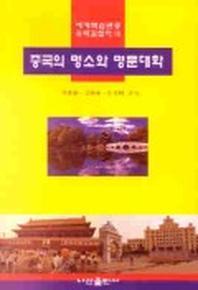 중국의 명소와 명문대학