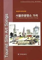 서울관광명소 가곡