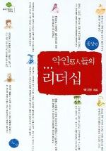 악인들의 리더쉽 (동양편)