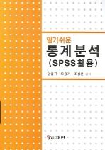알기쉬운 통계분석 (SPSS 활용)
