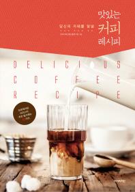 당신의 카페를 빛낼 맛있는 커피 레시피