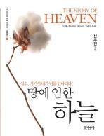 땅에 임한 하늘
