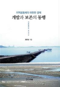 개발과 보존의 동행