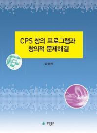 CPS 창의프로그램과 창의적 문제해결