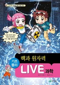 Live 과학. 49: 핵과 원자력