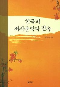 한국의 서사문학과 민속
