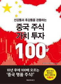 중국 주식 가치 투자 100