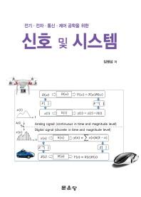 전기 전자 통신 제어 공학을 위한 신호 및 시스템