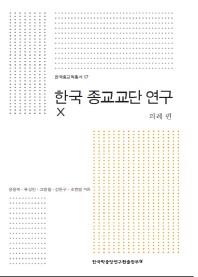 한국 종교교단 연구. 10  의례 편