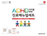ADHD 아이를 위한 진로매뉴얼 세트