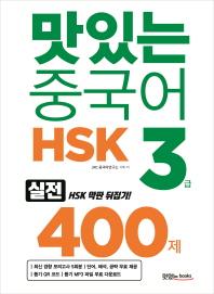 맛있는 중국어 HSK 3급 400제