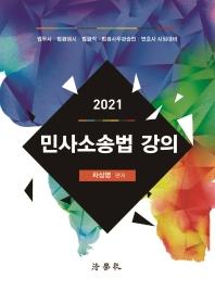 민사소송법 강의(2021)