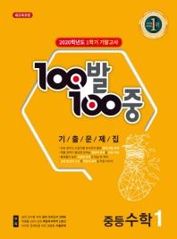 100발 100중 중등 수학 1-1 기말고사 기출문제집(2020)